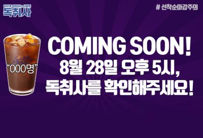 ★선착순마감★ 8월 28일 오후 5시,  독취사를 확인해주세요!
