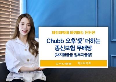처브라이프,  'Chubb 오후'愛' 더하는 종신보험'