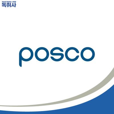 [포스코 채용] 2020 하반기 생산기술직 채용형 인턴 신입(~9/14) 자소서 작성법은?