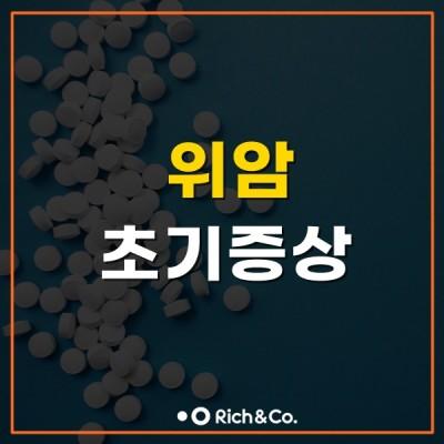 한국 남성 발생자수 1위 위암 초기증상 위에 좋은음식