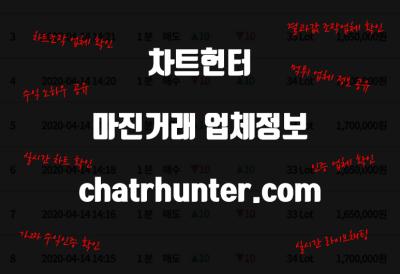 차트헌터 마진거래 커뮤니티 코리아팩트