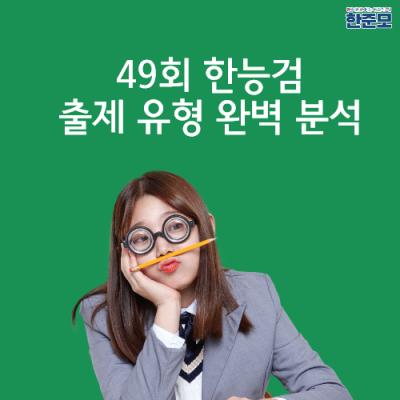 49회 한국사능력검정시험!출제 유형이 궁금해요~