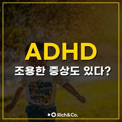 산만한 아이만 ADHD일까? 조용한 증상도 있다!