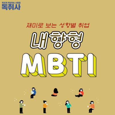 [MBTI/MBTI무료검사] 내향형 MBTI 내 성향에 맞는 해외 취업은?