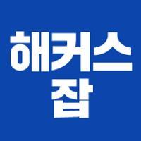 해커스잡 공식 포스트님의 프로필 사진