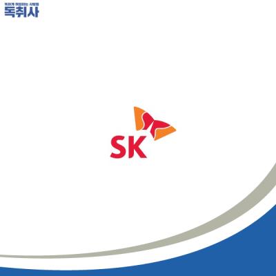 ★[하반기 SK그룹 채용/SK이노베이션 채용] 2020 하반기 신입 채용(~9/25)