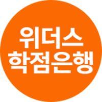 위더스원격평생교육원님의 프로필 사진