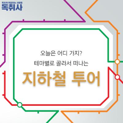 [지하철 테마여행  지하철여행/서울여행코스]서울 가볼만한 곳!