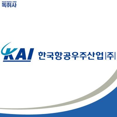 [한국항공우주산업채용]  한국항공우주산업  신입/경력 채용 (~9/18) 자소서 작성법은?
