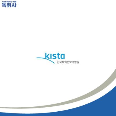 [한국특허전략개발원 채용] 일반직(4급) 분야 정규직 채용(~9/29) 자소서 작성법은?