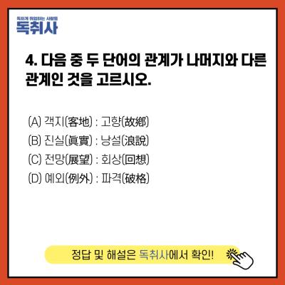 [인적성문제/인적성공부] 대기업인적성대비 ★9월 3주 인적성 퀴즈 1탄