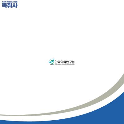 [한국화학연구원 채용] 경영행정 분야 정규직 채용(~9/29) 자소서 작성법은?