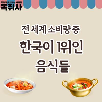 [한국인/한국음식] 전 세계 소비량 중 한국이 1위인 음식들