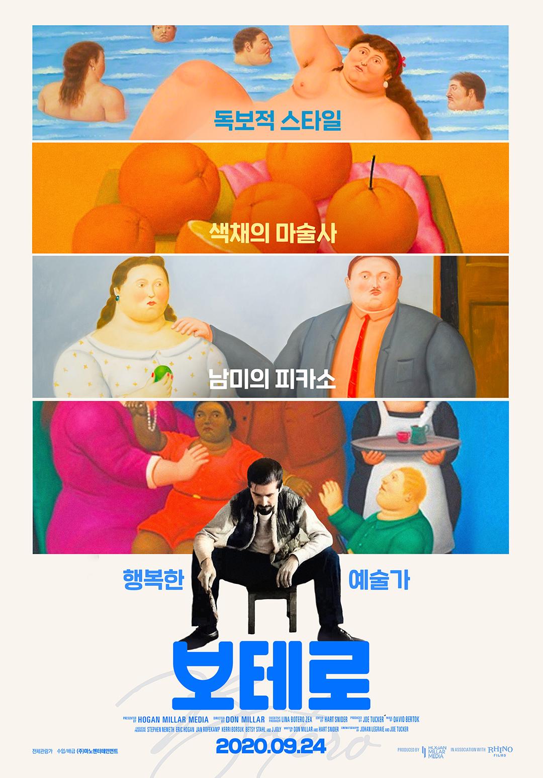 <보테로> - 뚱뚱한 사람을 그리는 예술가의 작품에서 느껴지는 따스함
