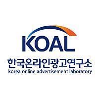 한국온라인광고연구소님의 프로필 사진