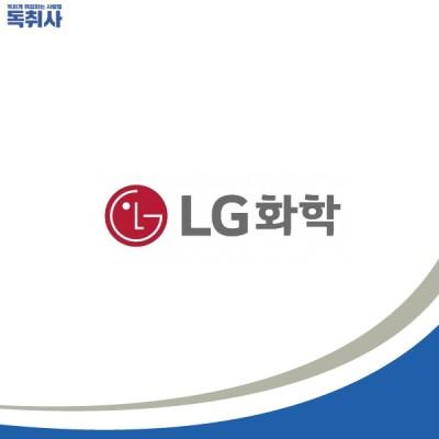 [대기업채용/LG화학채용] LG화학 계약직 채용(~9/25) 자소서 작성법은?