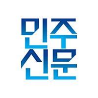 민주신문님의 프로필 사진