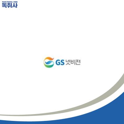 [GS리테일/GS넷비전 채용] 정규직 전환형 인턴 채용(~10/12) 자소서 작성법은?