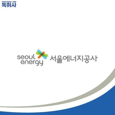 [공기업채용/서울에너지공사채용]서울에너지공사  신입채용(~10/13)  자소서 작성법은?