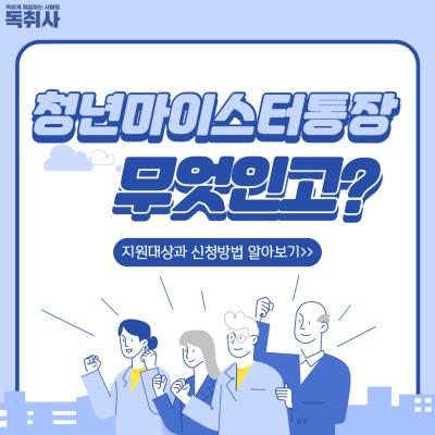 [청년마이스터통장/청년우대통장]★청년마이스터통장★ 총정리