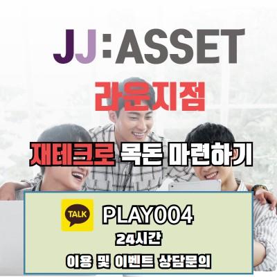 jjasset 라운지점에서 안전하게 시작