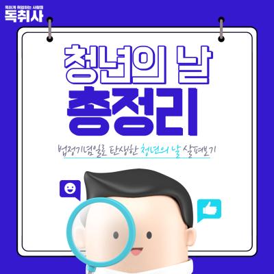 [청년의 날/청년정책박람회]★청년의 날 총정리