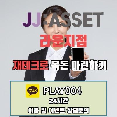 JJASSET 과대광고 하지않습니다.