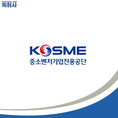 [중소벤처기업진흥공단 채용] 하반기 신입/경력 채용(~10/14) 자소서 작성법은?