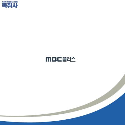 [MBC플러스 채용] 2020 MBC플러스 하반기 신입/경력 채용(~10/12)
