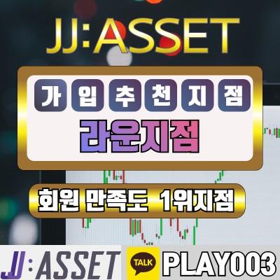 JJASSET이란? 라운지점 3+3 이벤트