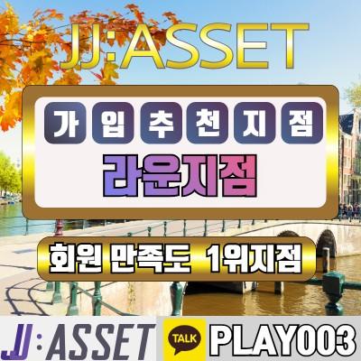미니맥스 안전한 시작 JJASSET