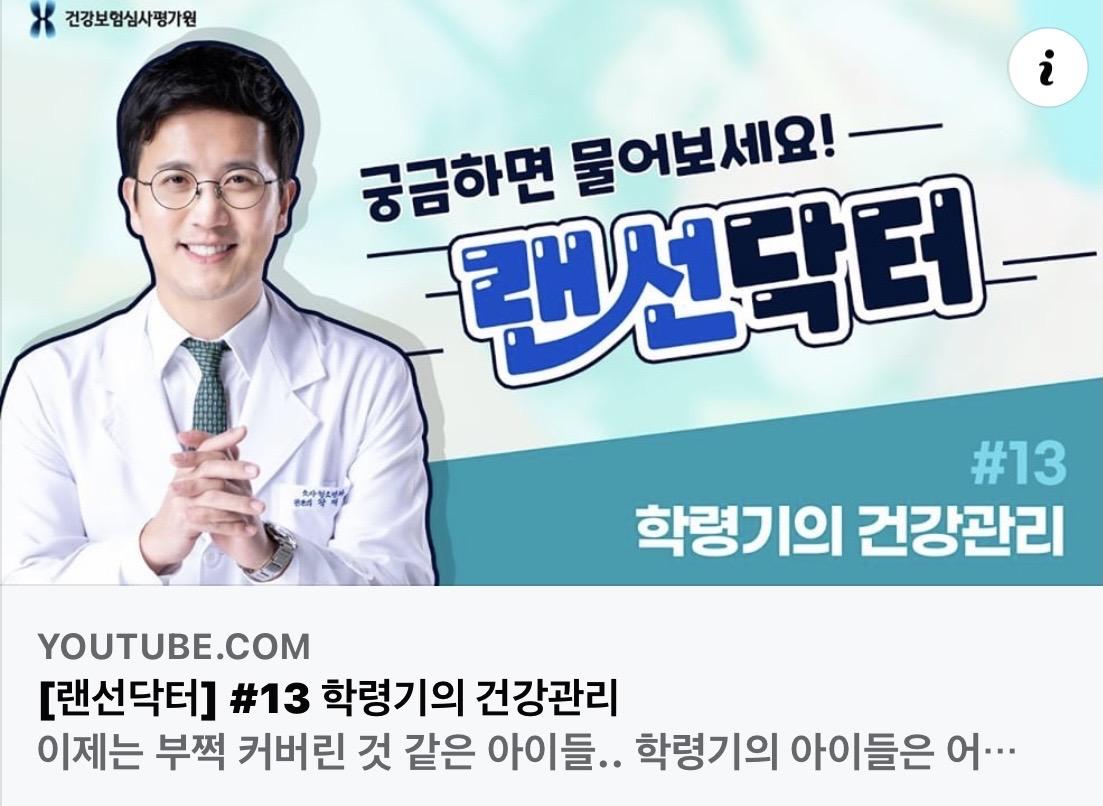 [랜선 닥터] 학령기의 건강 관리