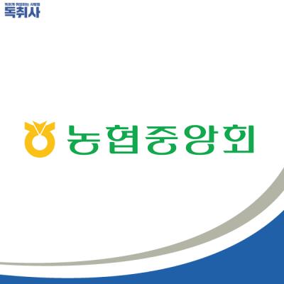 [농협중앙회 채용] 2020 하반기 신입 채용(~10/06) 자소서 작성법은?