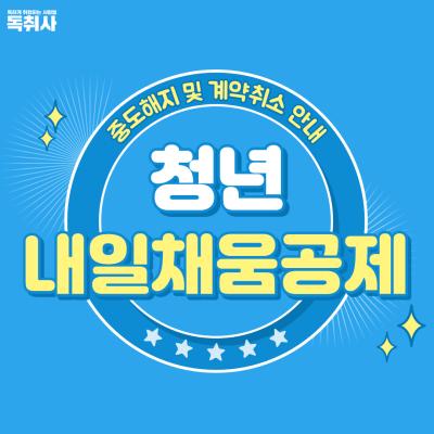 [청년내일채움공제 중도해지] ★청년내일채움공제 중도해지 안내★