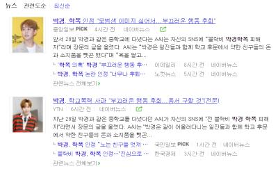 블락비 박경 학폭 인정, 피해자에게 사과하겠다.