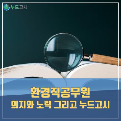 [환경직공무원합격후기] 의지·노력 그리고 누드고시