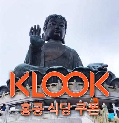 클룩 1월 할인코드 [2탄]- 홍콩 식당용 KLOOK 쿠폰 코드