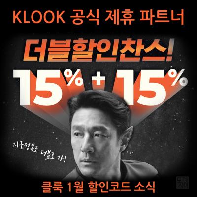 클룩1월할인코드 최대30만원 15%  기존회원 재구매 가능 쿠폰