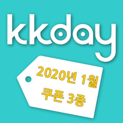 kkday 1월 할인코드 쿠폰 3종- 12%, 7%, 3$