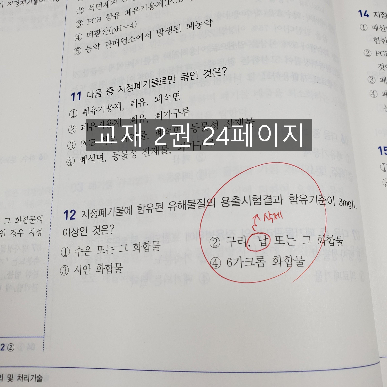 [평혜림 환경공학] 수험서 2권 정오표입니다. / 업데이트 진행 중!