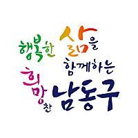 인천광역시 남동구청님의 프로필 사진