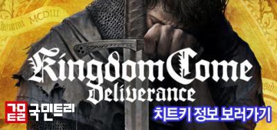 스팀 킹덤 컴: 딜리버런스 (Kingdom Come: Deliverance) - 치트 ...