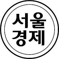 서울경제신문님의 프로필 사진