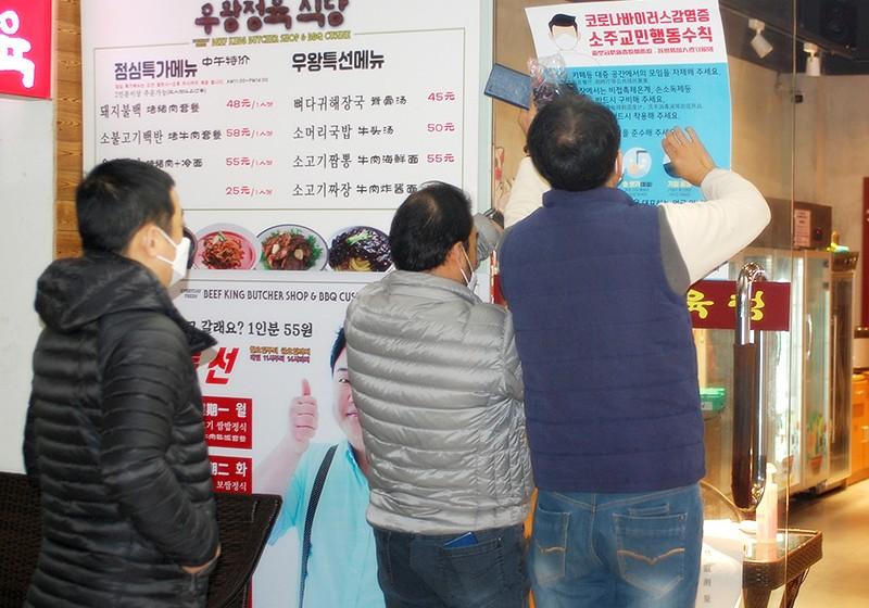 소주시 재중 한국교민들의 코로나19 대응 캠페인