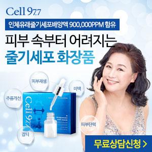 스템앤셀(셀977) 박원숙 줄기세포화장품 STEM&CELL 가격! 효과!!