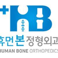 휴먼본 정형외과님의 프로필 사진