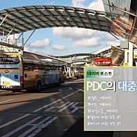 PDC님의 프로필 사진