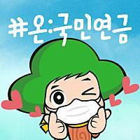 국민연금공단님의 프로필 사진