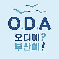 ODA 오디에 부산에님의 프로필 사진