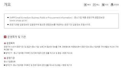 중소기업 공공구매 종합정보망